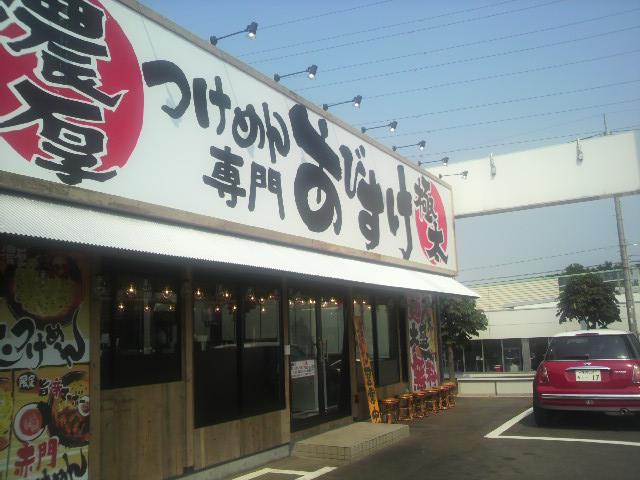 つけめん専門 あびすけ 東山田店