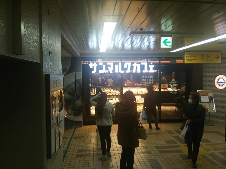 サンマルクカフェ 東武みずほ台店