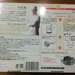 重慶飯店 - 重慶飯店 担担麺 箱の裏