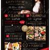 ザ パーク - 料理写真:女子会でも人気!2980円〜飲み放題付き。
