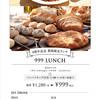 ザ パーク - 料理写真:税込999円。8種のパンバイキング付きパスタランチセット