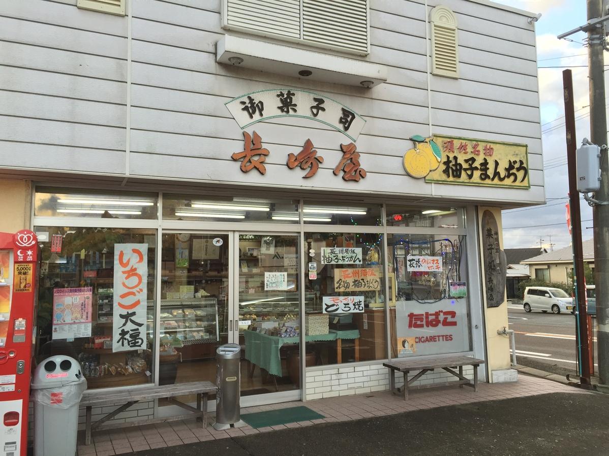 菓子処 長崎屋