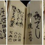 蕎仙坊 - メニュー蕎仙坊(静岡県裾野市)食彩品館.jp撮影