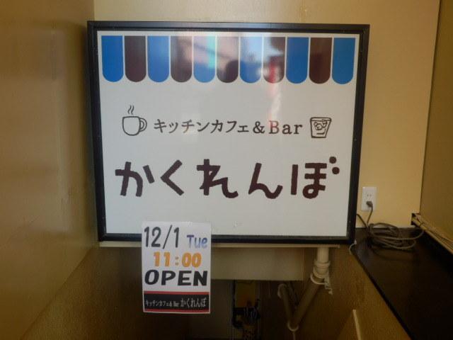 キッチンカフェ&バー かくれんぼ
