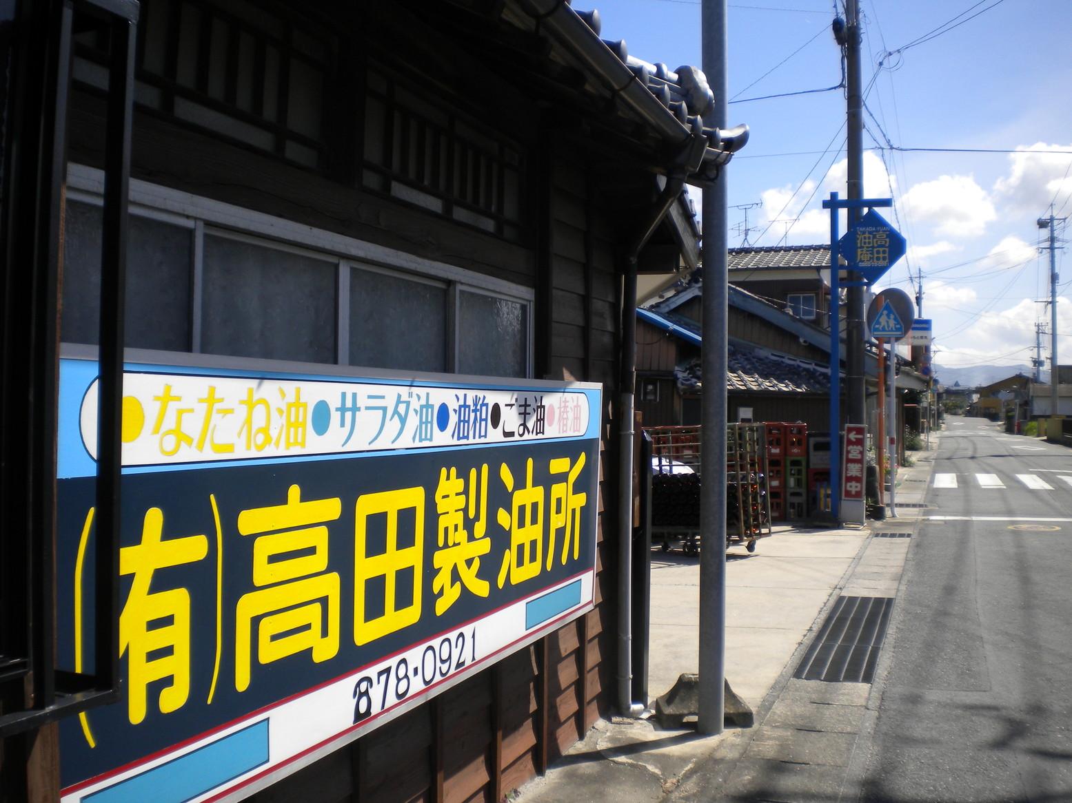 高田製油所
