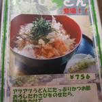 45732960 - わさび丼メニュー☆