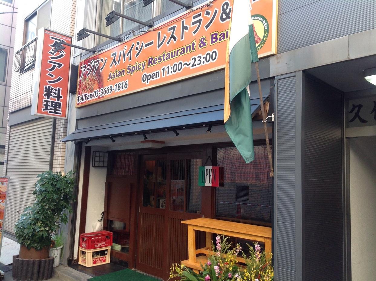 アジアンスパイシーレストラン&バー