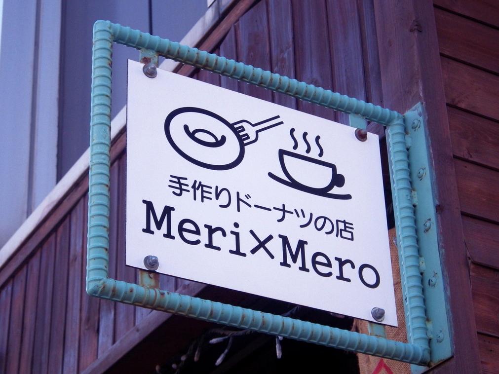 小さなカフェ メリ メロ