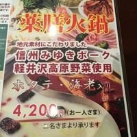 ・薬膳火鍋(お一人様)…4,200円