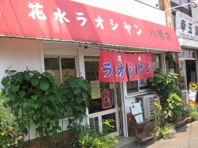 花水ラオシャン 八幡店