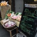 農家 - 入り口に野菜が並べられています、その横のランチメニューボード