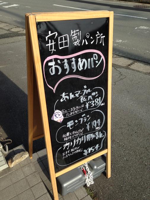 安田製パン所