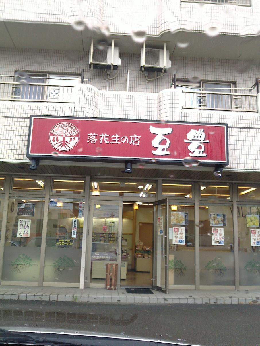 豆豊商店 東静岡店