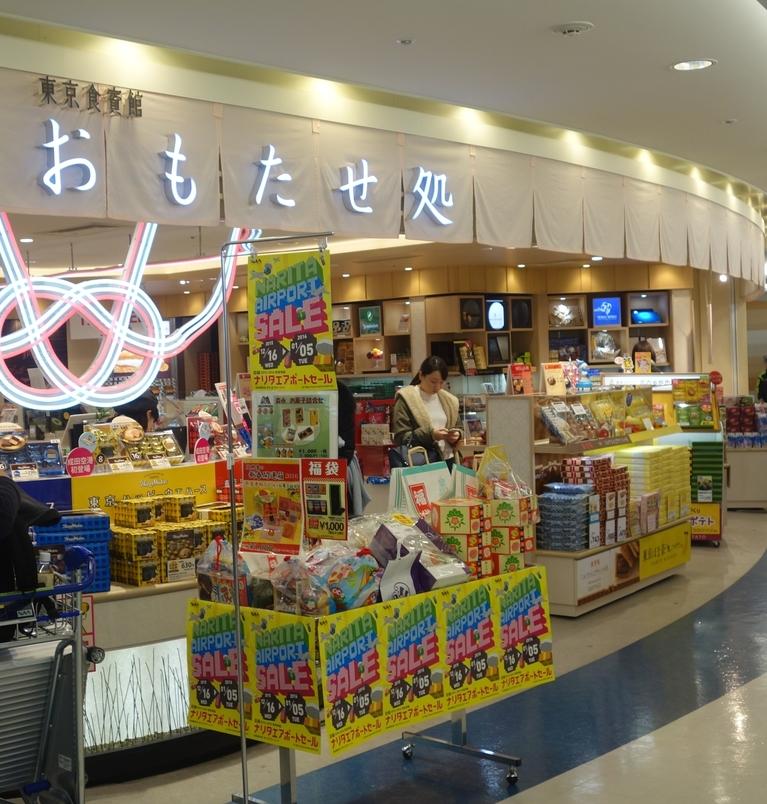 東京食賓館 おもたせ処