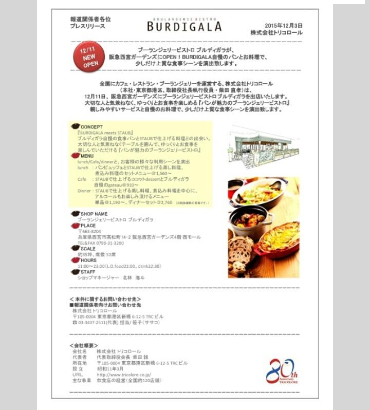 ブーランジェリー ビストロ ブルディガラ 阪急西宮ガーデンズ