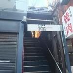 伊千兵衛 dining - 階段の先に入口です。