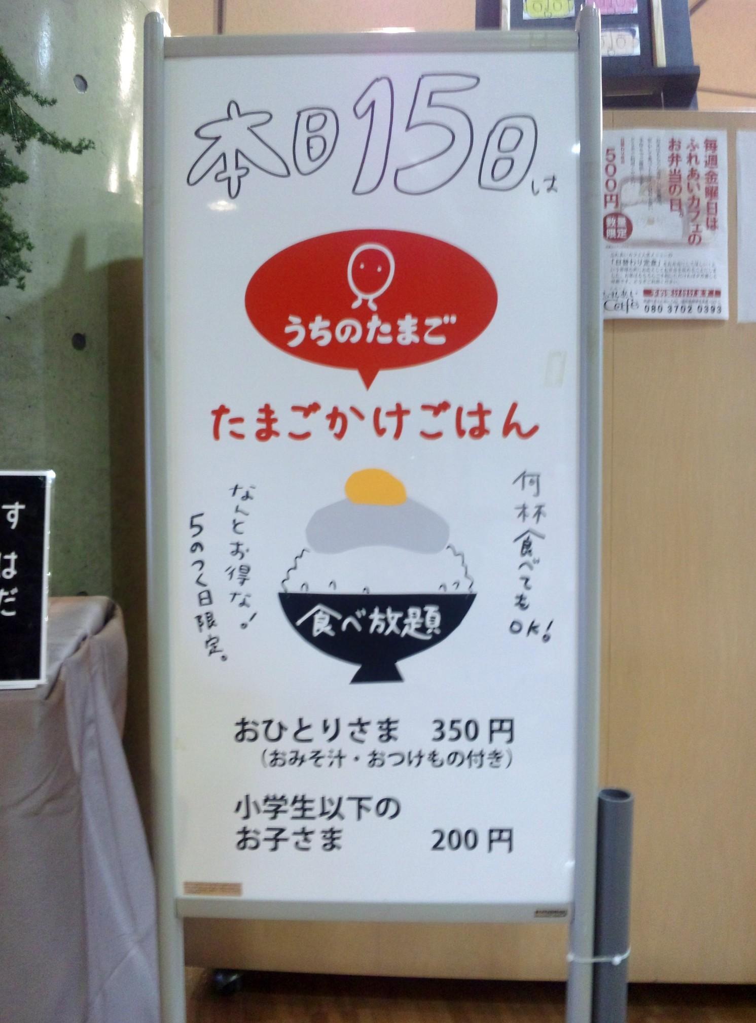 筑穂庁舎ふれあいCafe