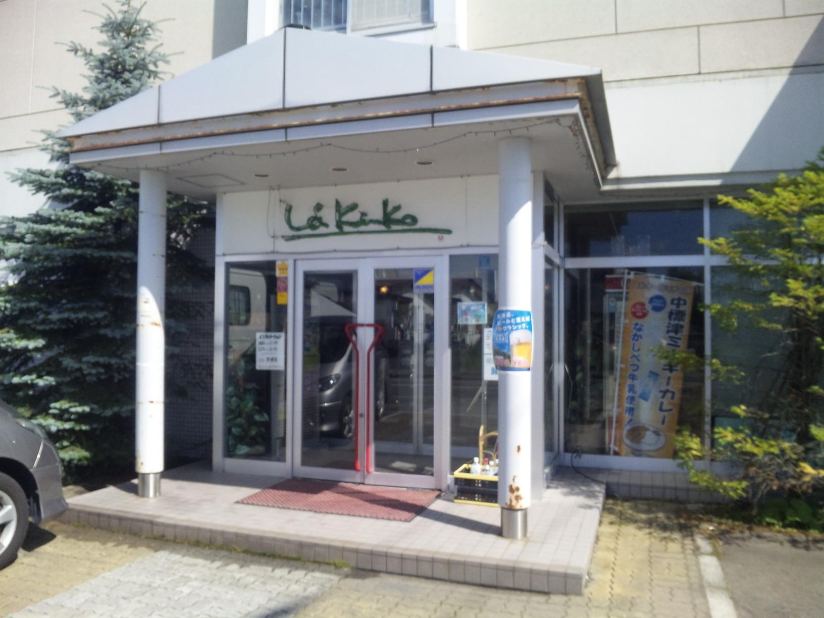 レストラン・パブ ラ・キンコ
