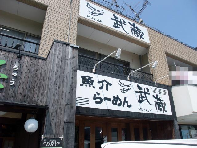 魚介ラーメン武蔵