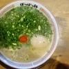 ばりばり軒 - 料理写真:ラーメン+味玉、ねぎ