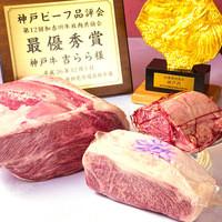 プレミアム神戸牛