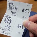 煮干鰮らーめん 圓 - 201512 食券
