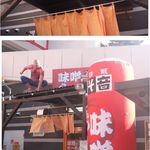 みそ音 - 石鍋味噌ラーメン みそ音(愛知県港区)食彩品館.jp撮影