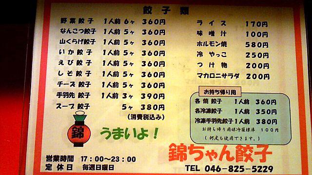 錦ちゃん餃子
