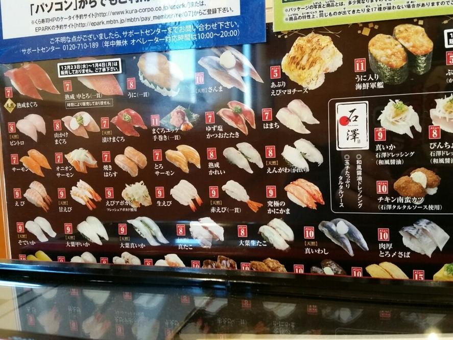 無添 くら寿司 弘前店