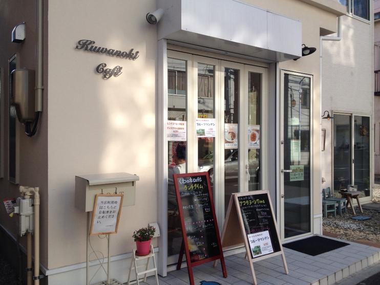くわの木Cafe