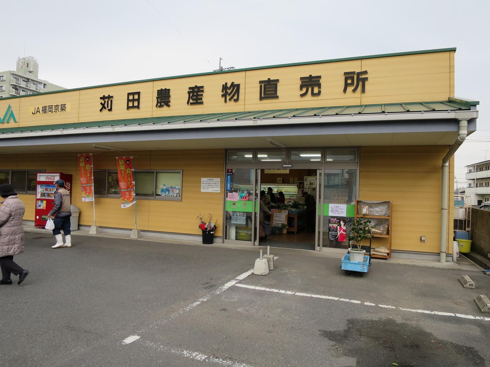 JA福岡京築 苅田農産物直売所