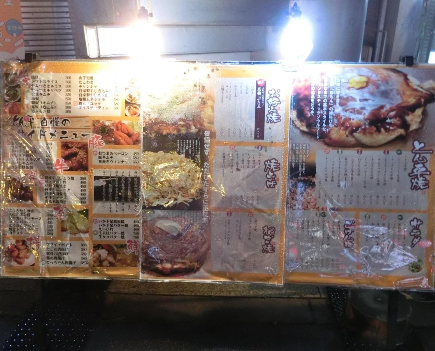 粉もん屋とん平 東三国店