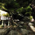 岳沢小屋 - ほんとに涼しい天然クーラー