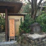 自家焙煎珈琲 森の響 - 外観写真: