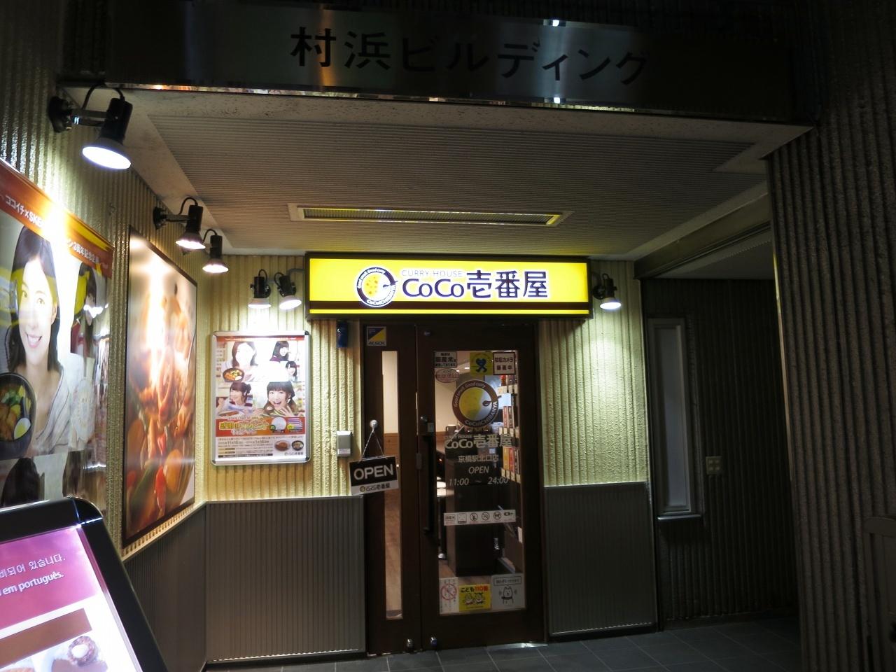 CoCo壱番屋 京橋駅北口店