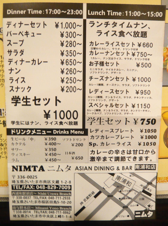 ニムタ 南浦和店