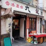 45901045 - 九龍新宿本店(外観)