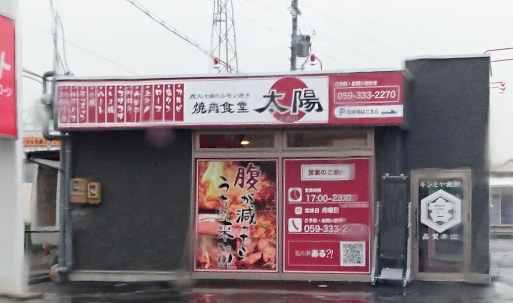 焼肉食堂 太陽 生桑店