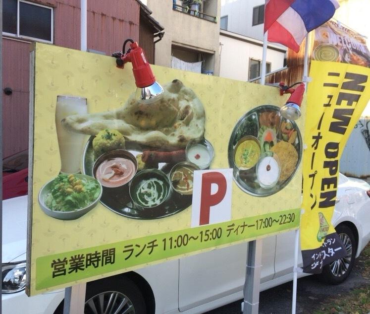 ザ ナン マスター 3号店
