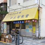 かんだ食堂 - 大都会の狭間に風格ある食堂