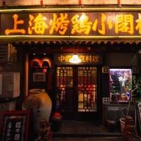 路地裏に一歩入れば・・・『OldShanghaiの世界』