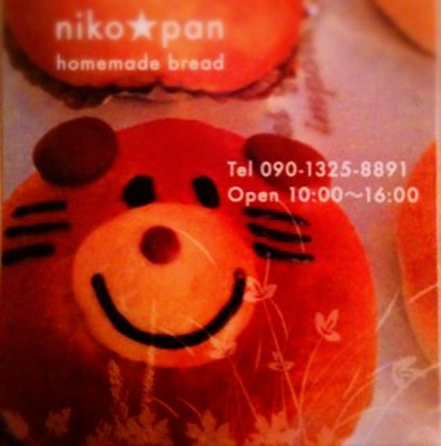 ニコ☆パン