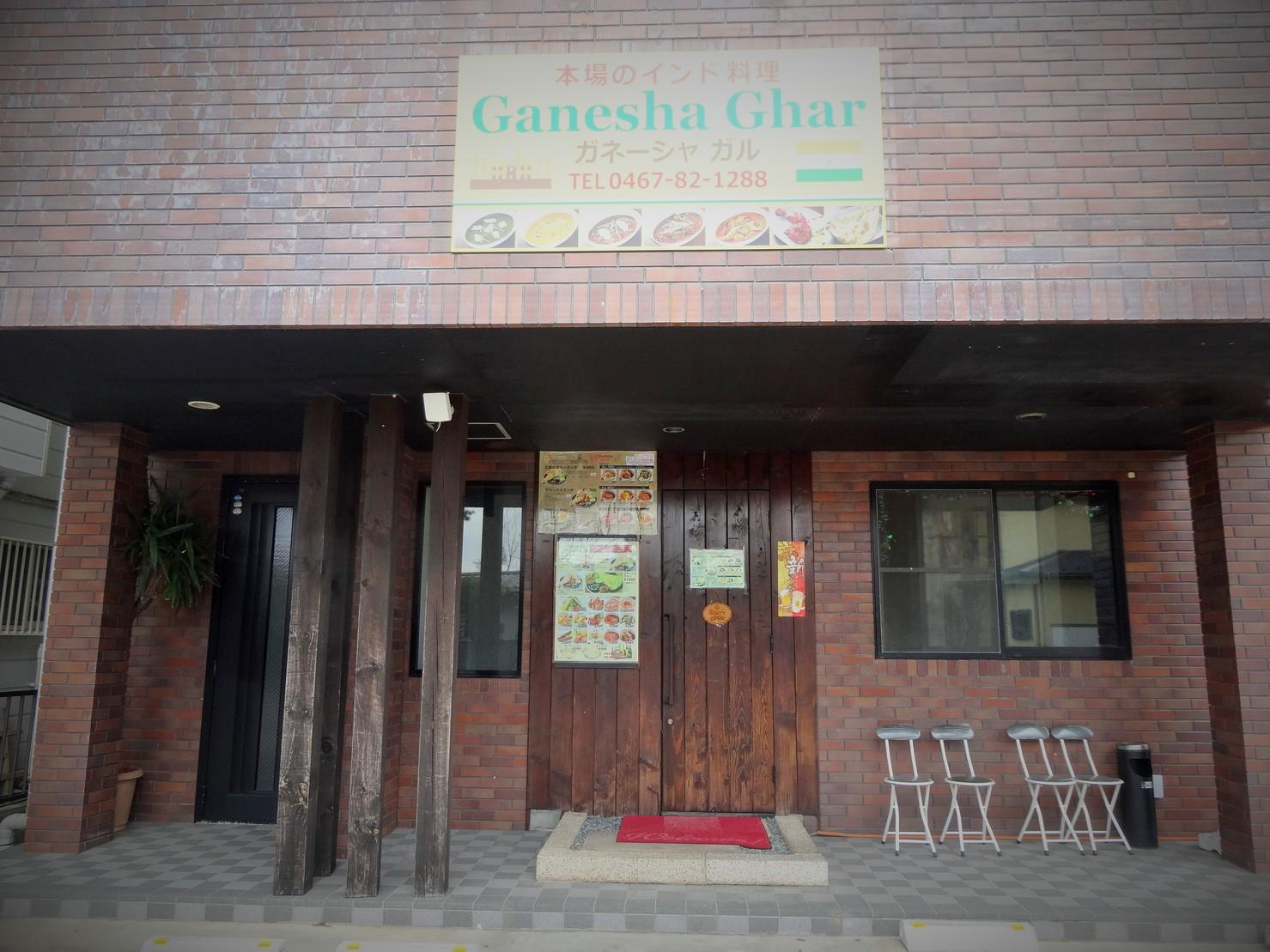 ガネーシャガル 茅ヶ崎店