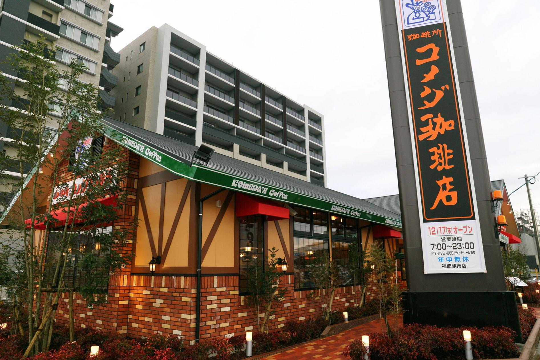 コメダ珈琲店 福間駅南店