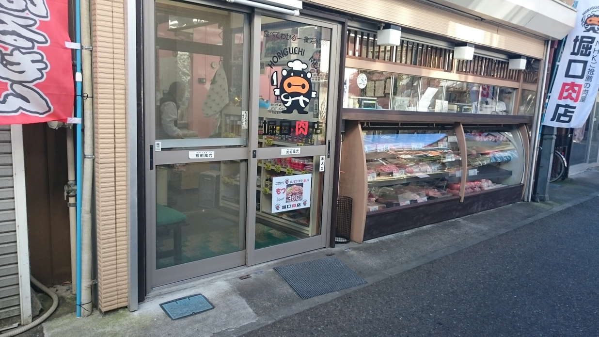 堀口精肉店