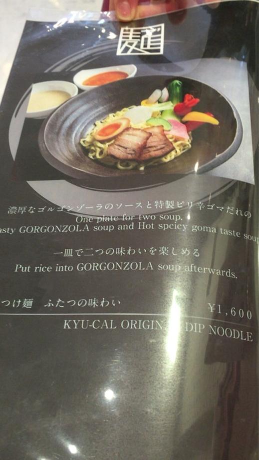麺'sダイニング旧軽