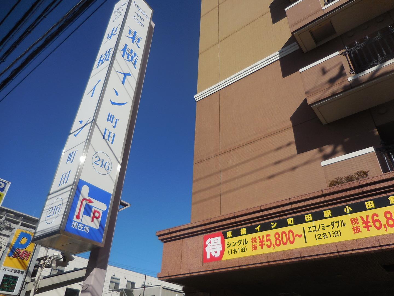 東横INN 町田駅小田急線東口