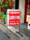 山東餃子本舗