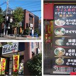 もんたな - もんたな(名古屋市天白区)食彩品館.jp撮影
