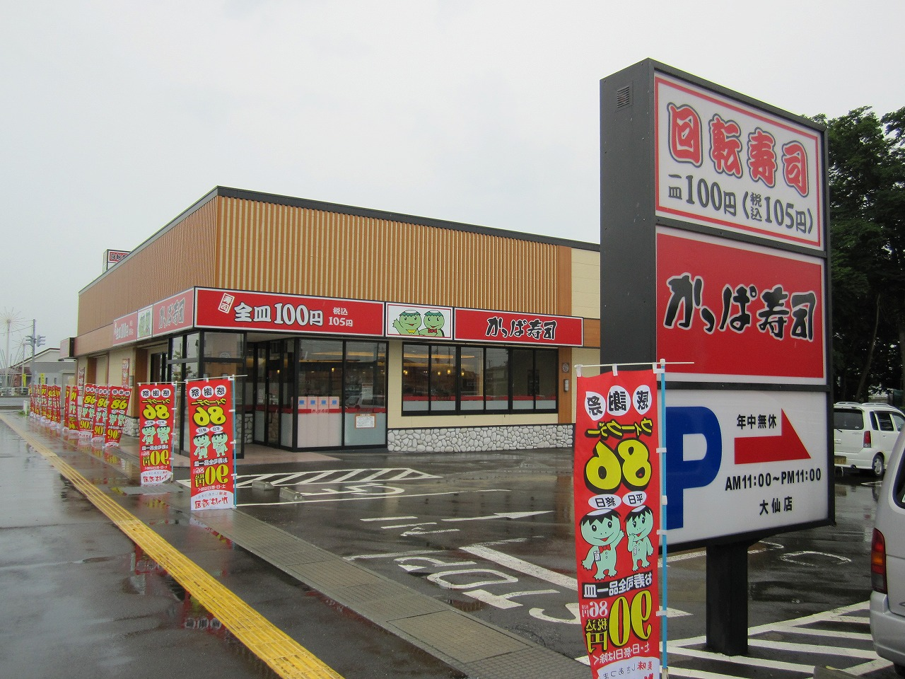かっぱ寿司 大仙店